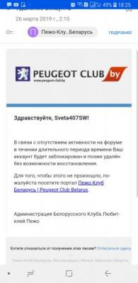 Screenshot_20190326-182532_Mail.jpg