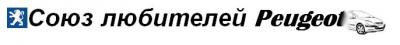 лого Peugeot-Союз.jpg