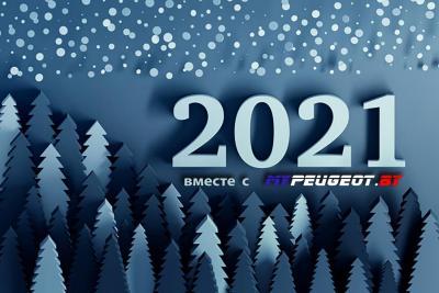 2021-new-year_PSD11.jpg